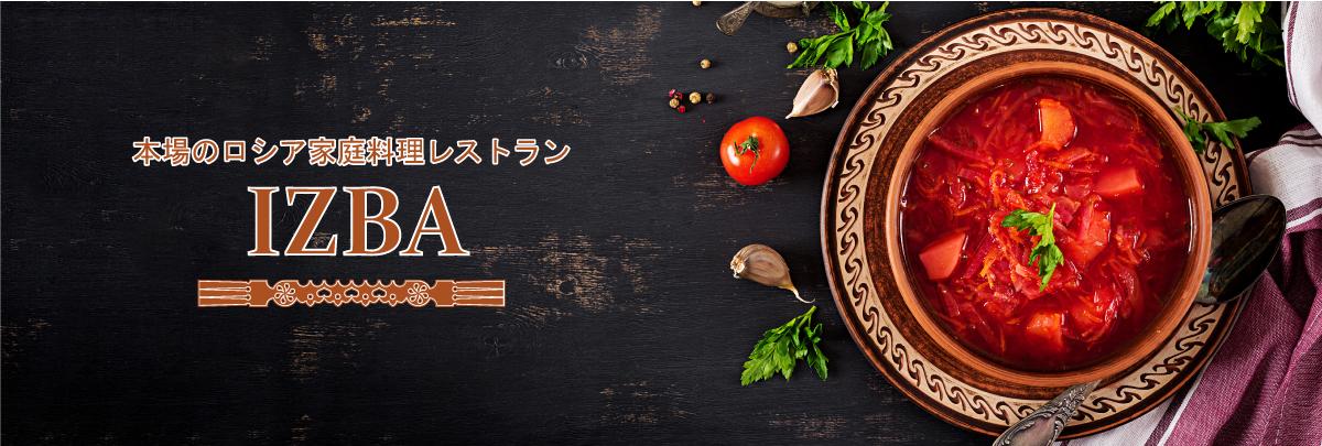 IZBA(イズバ)の本場ロシア家庭料理レストラン